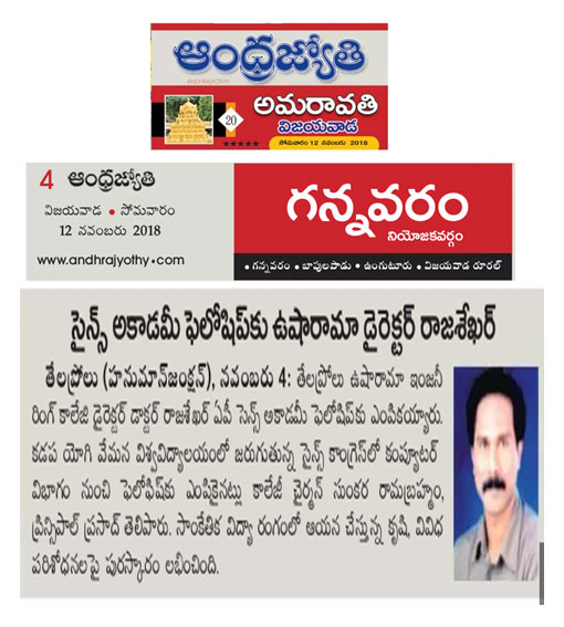 Andhra jyothi print media article about MoU with AP Science Academy Fellowship 2018