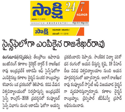 Sakshi print media article about AP Science Academy Fellowship 2018