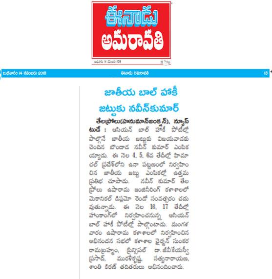 Eenadu print media article about Asian Ball Hockey Championship