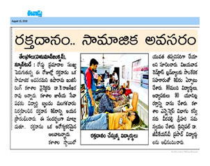 Blood Donation Camp news in Eenadu daily