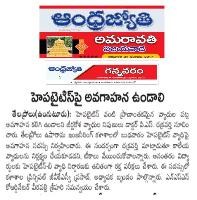 Andhra Jyothi Hepatitis-B vaccination NSS Programme-2017