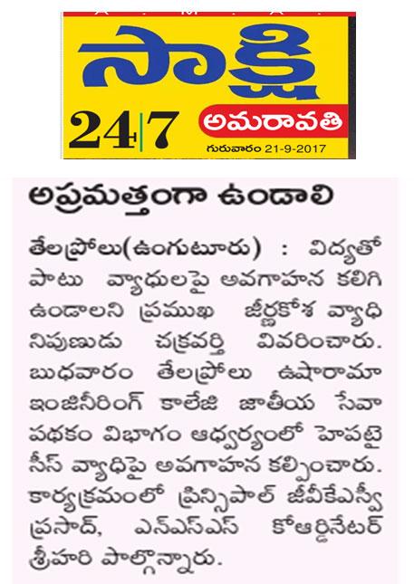 Sakshi Hepatitis-B vaccination NSS Programme-2017
