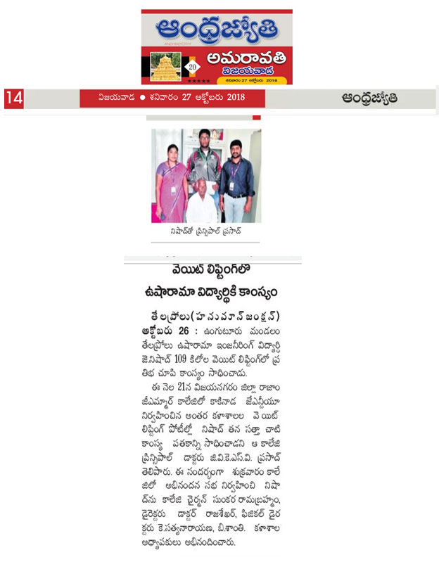 jntu-k inter college weight lifting urcet student winner Andhrajyothi