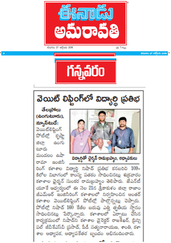 jntu-k inter college weight lifting urcet student winner eenadu
