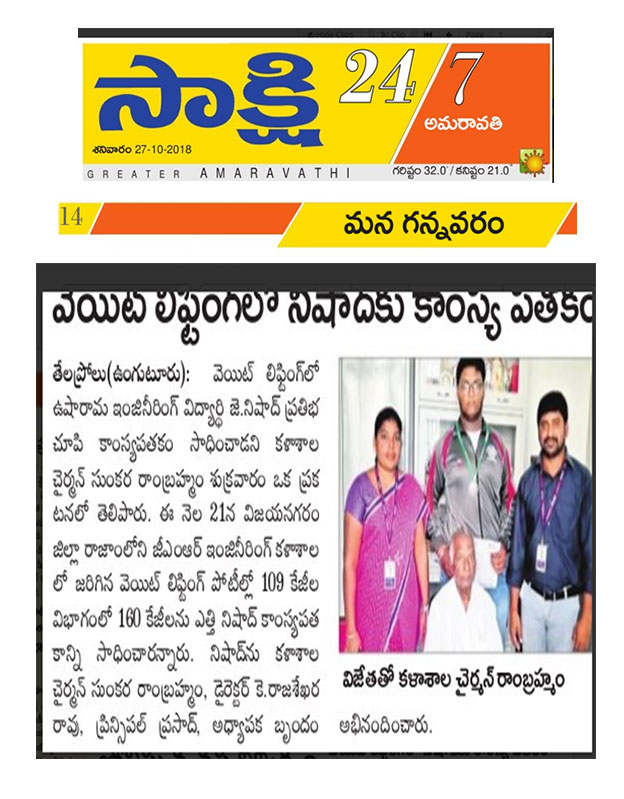 jntu-k inter college weight lifting urcet student winner sakshi