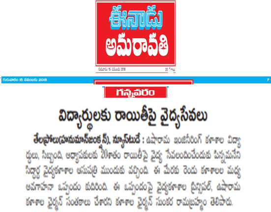 Eenadu print media article about MoU with Pinnameni Siddartha Medical Scineces