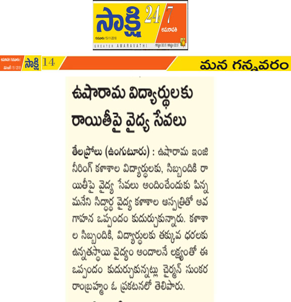Sakshi print media article about MoU with Pinnameni Siddartha Medical Scineces