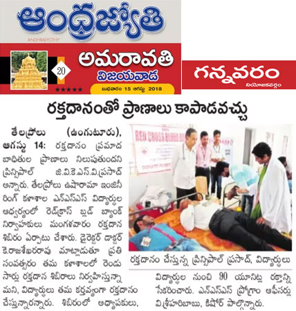 Blood donation camp 14th aug 2018 Andhrajyothi Paper Clipping