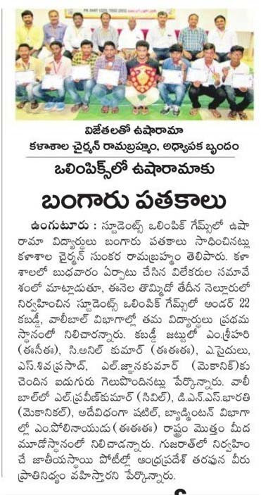Andhra Jyothi Paper Clipping