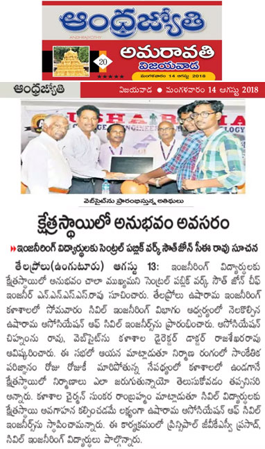 Information About Usha Rama Association Of Civil Engineers Andhrajyothi Paper Clipping