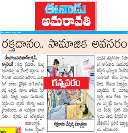 Blood donation camp 14th aug 2018 Eenadu Paper Clipping