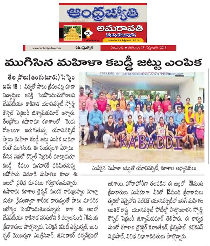 JNTU-k Womens Kabbadi Tournment 2019 Andhrajyothi