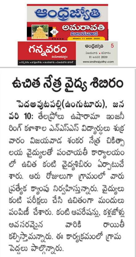 andhrajyothi urce nss free eyecamp