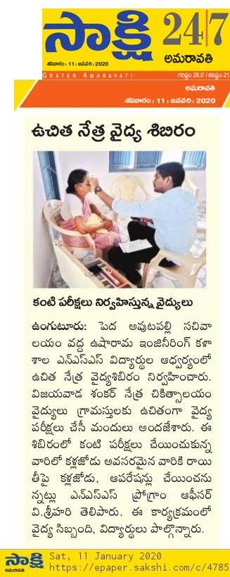 sakshi urce nss free eyecamp
