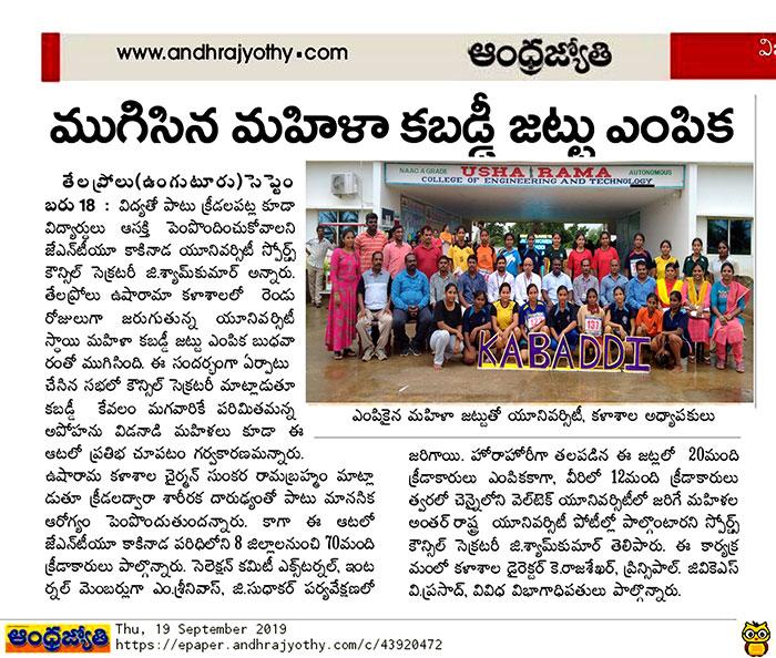Jntuk Women Kabaddi Team Selection Trails 5