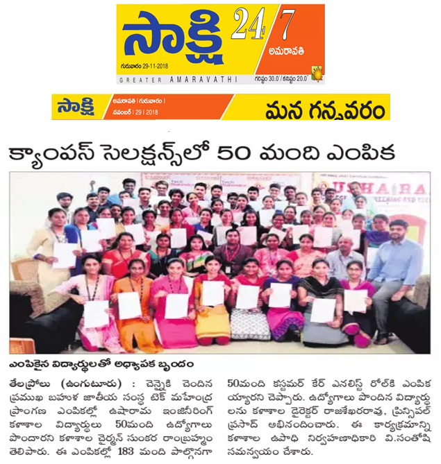 Tech Mahindra Campus Recuritment Information News in sakshi